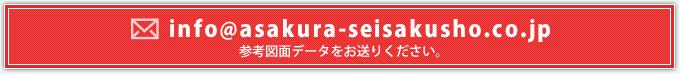 info@asakura-seisakusho.co.jp
