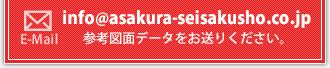 mailto:info@asakura-seisakusho.co.jp