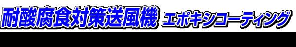 耐酸腐食対策送風機 (エポキシコーティング)
